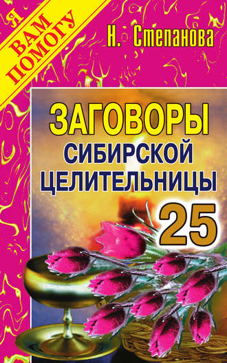 Читать онлайн Заговоры сибирской целительницы. Выпуск 25