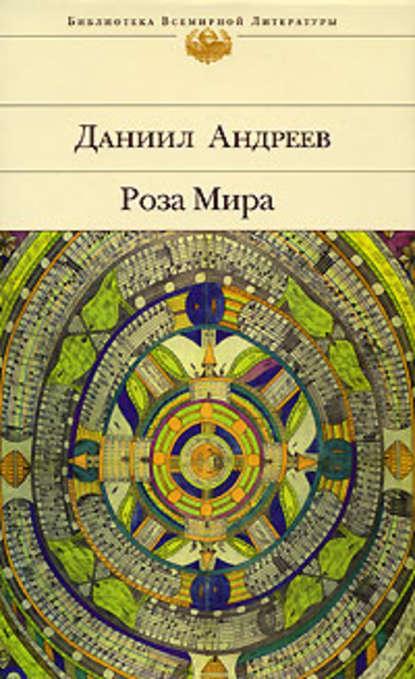 «Роза Мира» Даниил Леонидович Андреев