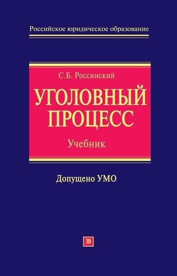 Книга учебник по уголовному процессу