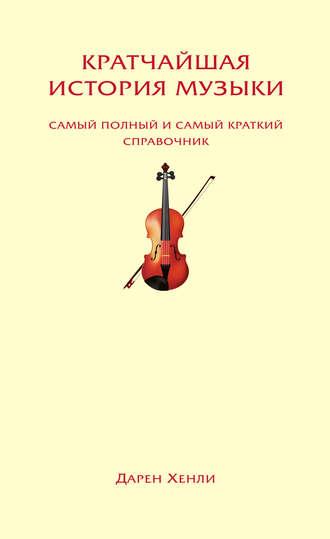 fb2 Кратчайшая история музыки. Самый полный и самый краткий справочник