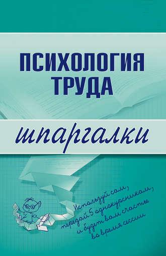 Книги психология  электронная психологическая библиотека
