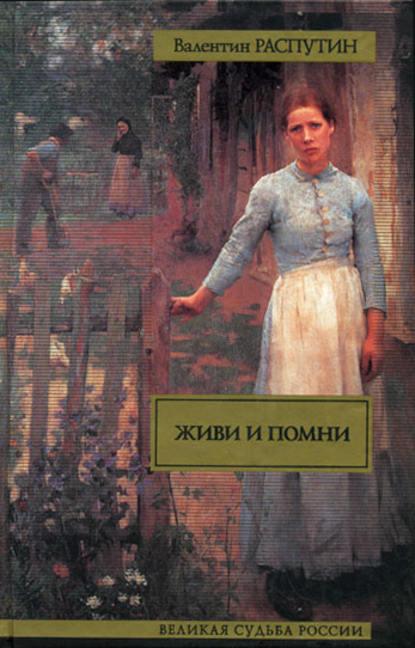 «Живи и помни (сборник)» Валентин Распутин