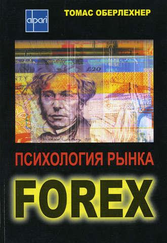 Психология форекс книги лучшие отзывы курс акций онлайн