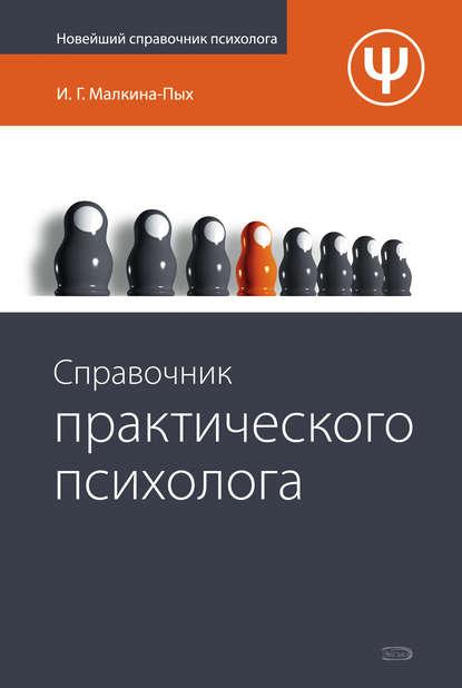 Малкина-Пых И. Г. — Справочник практического психолога