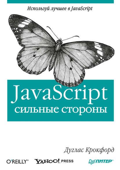 https://www.litres.ru/duglas-krokford/javascript-silnye-storony/?lfrom=15589587