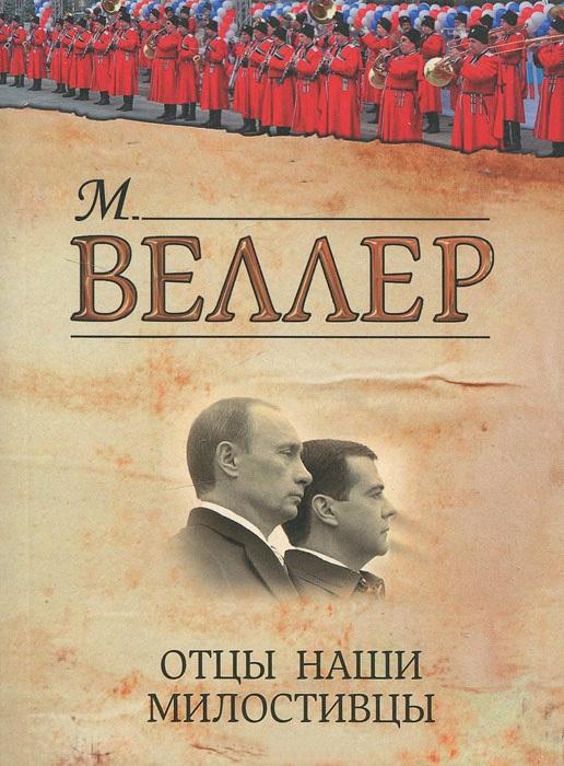 Обложка книги Отцы наши милостивцы (сборник)