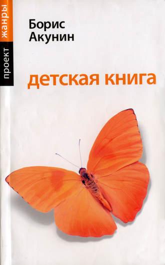 Алмазная колесница  Акунин Борис  Страница  1  Читать