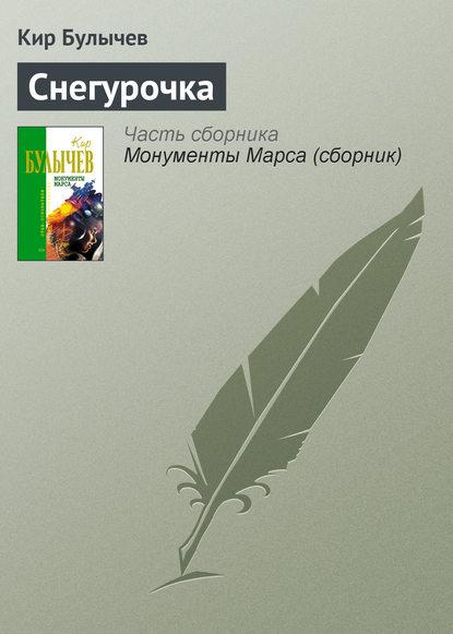 «Снегурочка» Кир Булычев