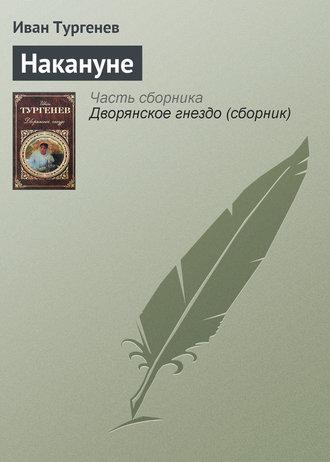 «Накануне» Иван Тургенев