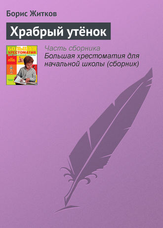 «Храбрый утёнок» Борис Житков