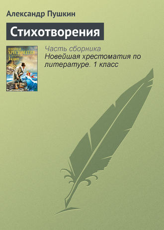 «Стихотворения» Александр Пушкин