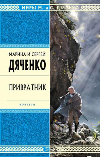 Скачать книгу Привратник