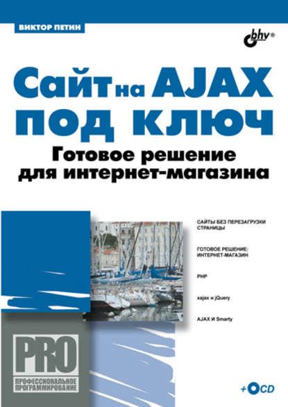 https://www.litres.ru/v-petin/sayt-na-ajax-pod-kluch-gotovoe-reshenie-dlya-internet-magazina-2/?lfrom=15589587