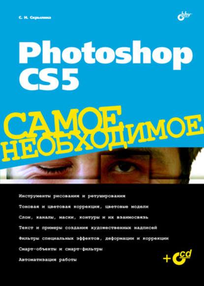 Рассмотрены инструменты программы Adobe Photoshop CS5 и основные приемы работы с ними. Электронная книга.