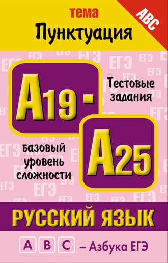 Книга Русский язык. Тема «Пунктуация». Тестовые задания базового уровня сложности: А19-А25