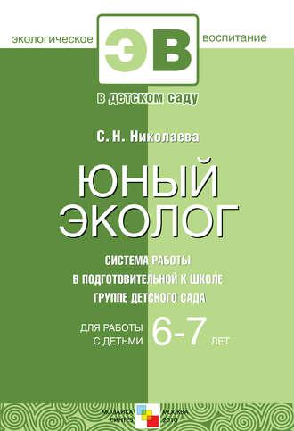 программа юный эколог николаева читать