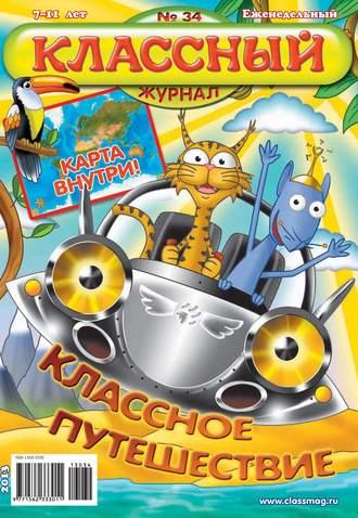 epub Классный журнал №34/2013