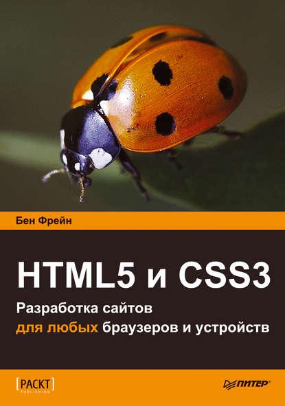 https://www.litres.ru/ben-freyn/html5-i-css3-razrabotka-saytov-dlya-lubyh-brauzerov-i-ustroystv/?lfrom=15589587