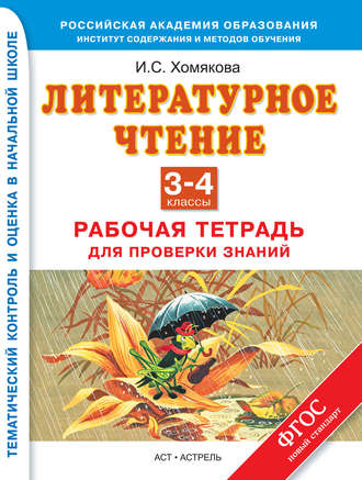 Книга Литературное чтение. Рабочая тетрадь для проверки знаний. 3-4 классы
