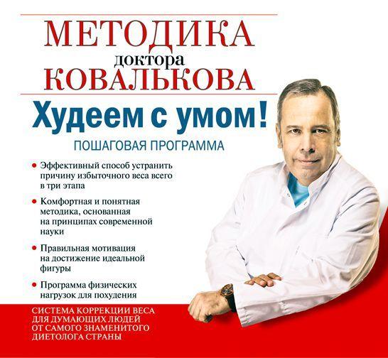 алексей ковальков диетолог отзывы
