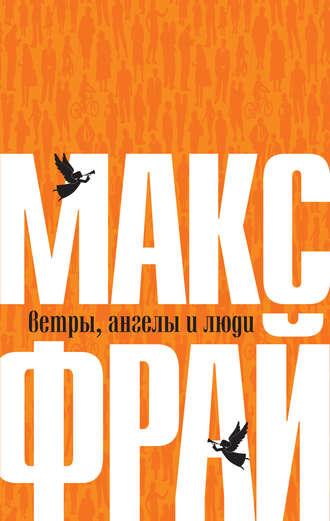 Ветры, ангелы и люди (макс фрай) скачать книгу в fb2, txt, epub.