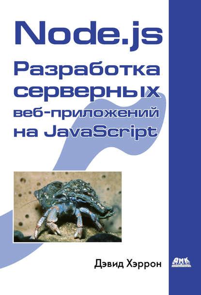 https://www.litres.ru/devid-herron/node-js-razrabotka-servernyh-veb-prilozheniy-na-javascript/?lfrom=15589587
