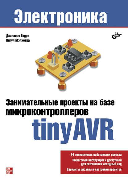 https://www.litres.ru/dhananya-gadre/zanimatelnye-proekty-na-baze-mikrokontrollerov-tinyavr-7012802/?lfrom=15589587