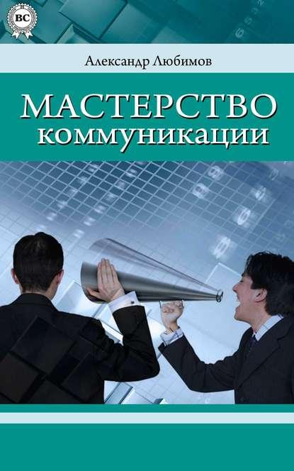 Любимов А. Ю. — Мастерство коммуникации