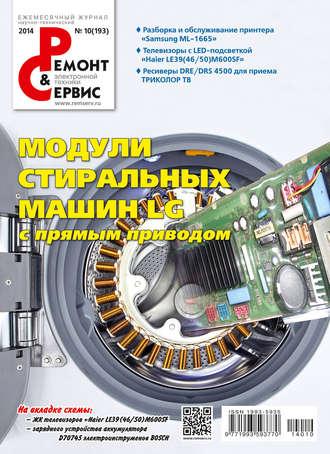 Журнал ремонт и сервис 2015 скачать