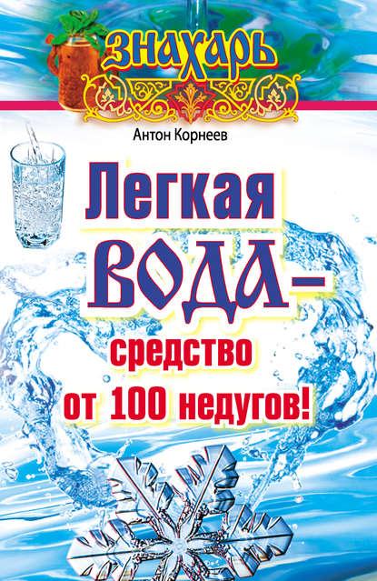 Легкая вода – cредство от 100 недугов