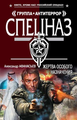 Александр афанасьев ликвидатор читать онлайн