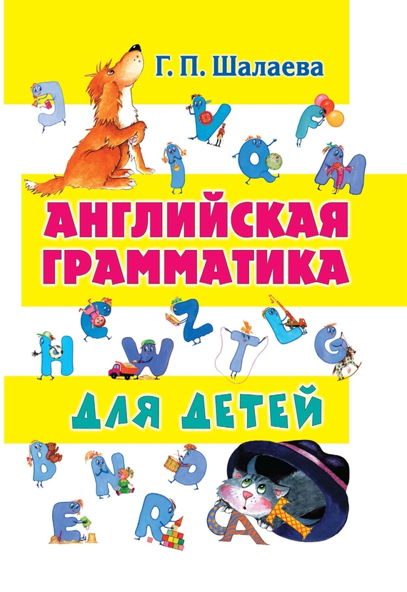 Английский Для Вундеркиндов Шалаева