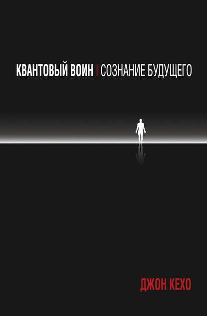 «Квантовый воин: сознание будущего» Джон Кехо