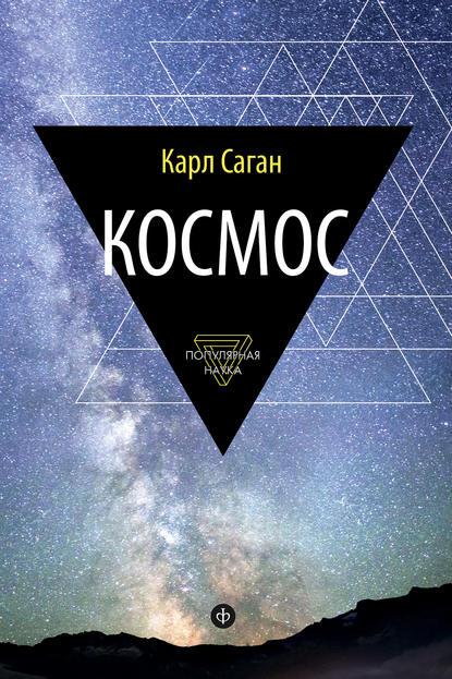 «Космос. Эволюция Вселенной, жизни и цивилизации» Карл Саган