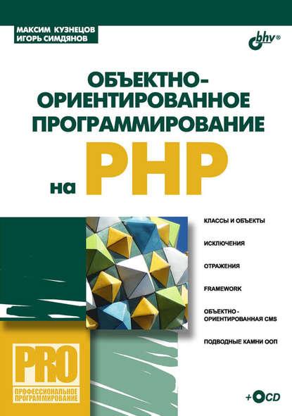 https://www.litres.ru/igor-simdyanov/obektno-orientirovannoe-programmirovanie-na-php-6989621/?lfrom=15589587