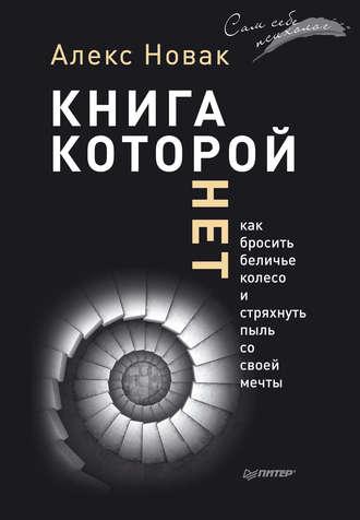 Обложка книги epub алекс новак которой нет