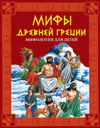 Древнегреческие мифы онлайн бесплатно без регистрации