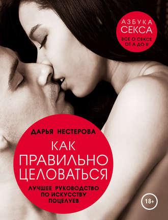Искусство поцелуя и секса