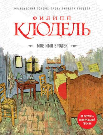 Книга Мое имя Бродек