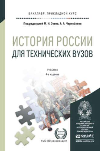fb2 История России. Учебник и практикум для прикладного бакалавриата
