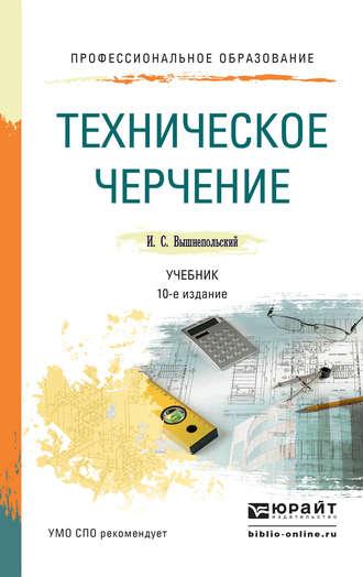 Учебник по черчению для спо
