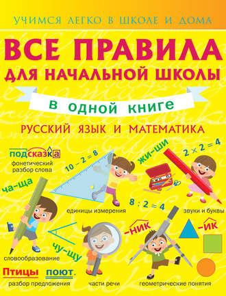 Обложка книги Все правила русского языка для начальной школы