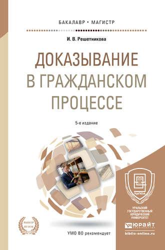 epub Доказывание в гражданском процессе 5-е изд., пер. и доп. Учебно-практическое пособие для бакалавриата и магистратуры