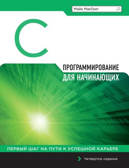 https://www.litres.ru/mayk-makgrat/programmirovanie-na-s-dlya-nachinauschih-16901130/?lfrom=15589587