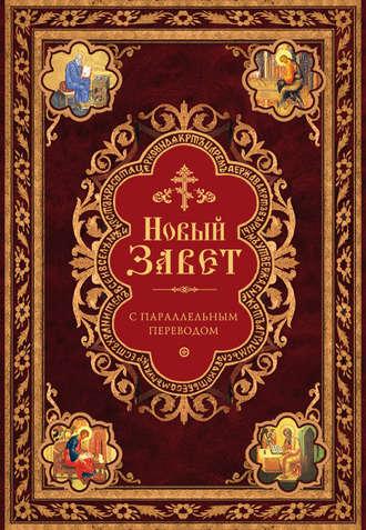 Книга с параллельным переводом