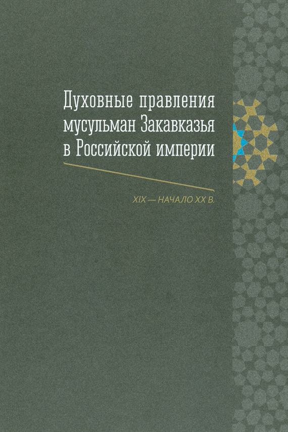 Обложка книги Духовные правления мусульман Закавказья в Российской империи (XIX – начало ХХ в.)