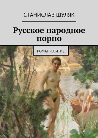 Читать онлайн любовное порно фото