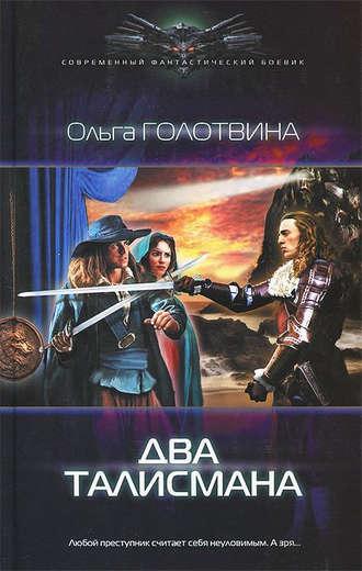 Ольга Голотвина Привычное Проклятие скачать Fb2
