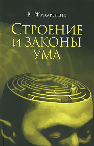 Книга Строение и законы ума