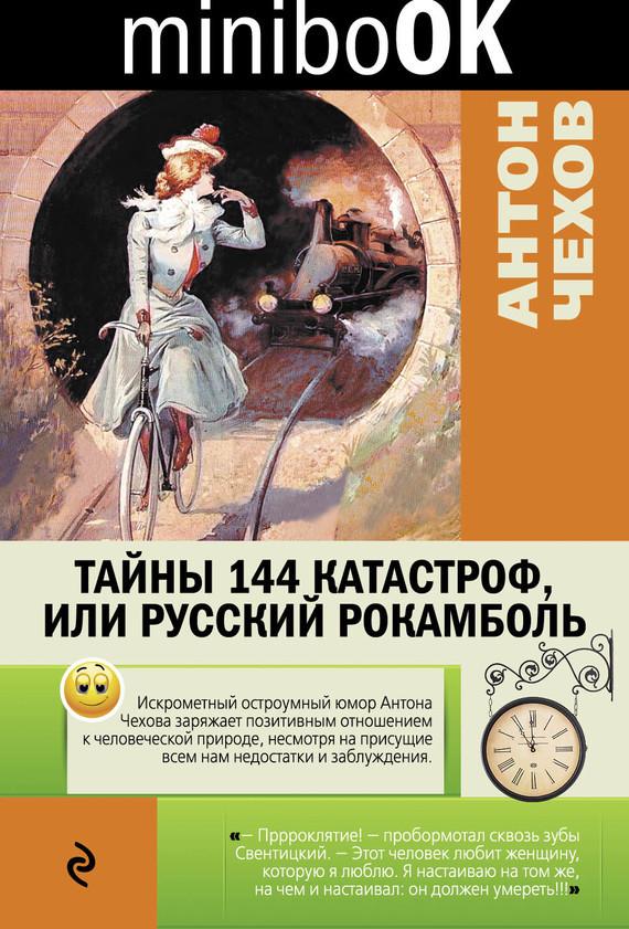 Скачать Тайны 144 катастроф, или Русский Рокамболь